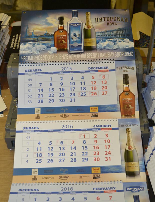 Печать Трио календарей