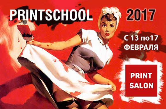 Школа Печати 2017
