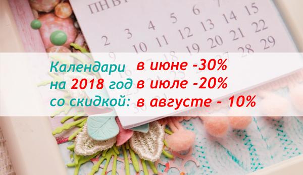 Скидки на календари