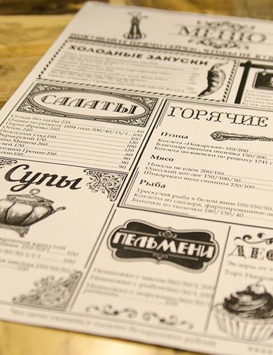 Верстка меню для кафе. Пример полиграфической верстки. Верстка ... | 507x390