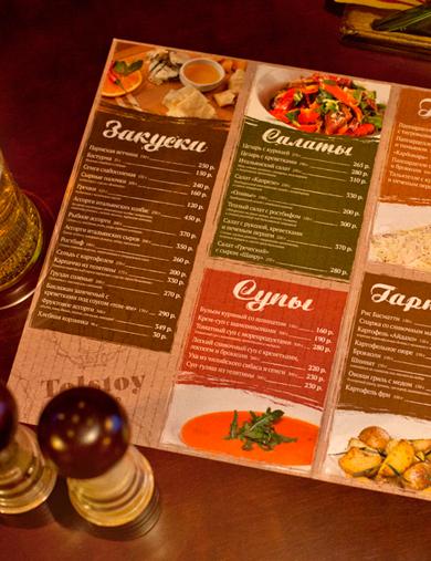 Готовое меню для кафе с ценами образец - hh202020.com | 507x390