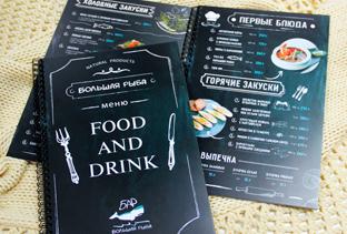 Пластиковое меню