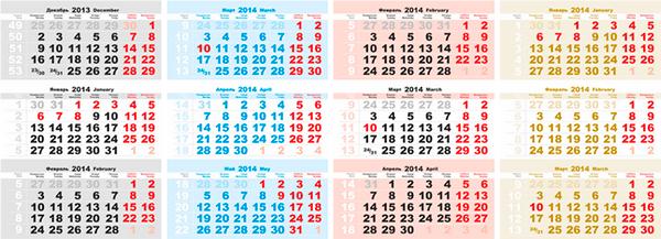 Блоки календарные Аврора Пресс