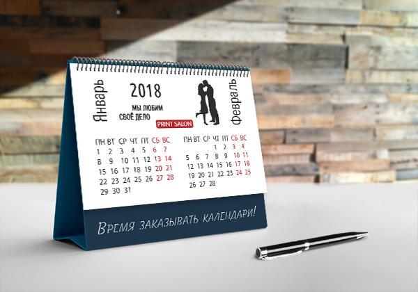 календари на заказ с бесплатным дизайном