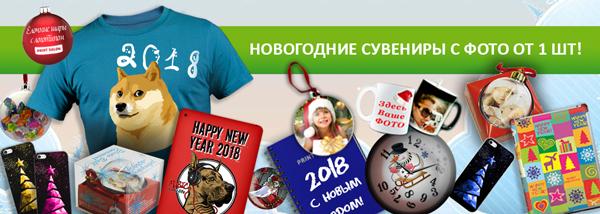 сувениры с печатью к новому году