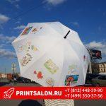 Зонт с печатью сублимацией
