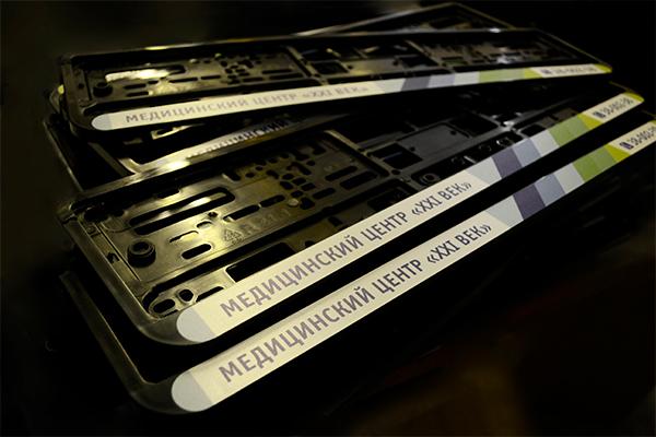 рамки для номеров с печатью логотипа