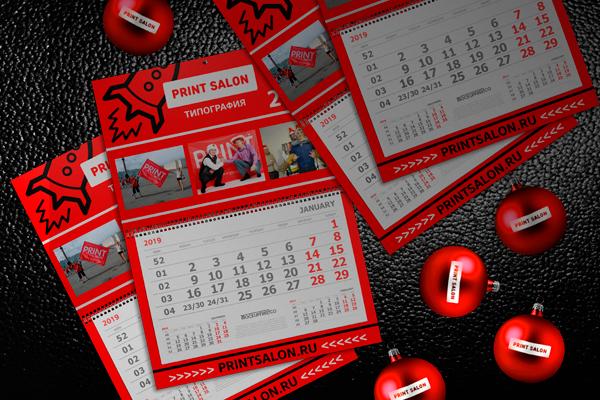акция на календари и новогодние шары