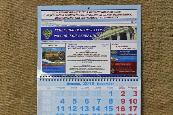 квартальные календари трио на 2019 год