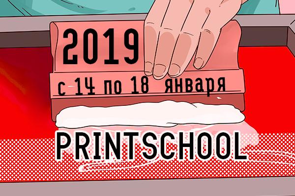 Школа Печати 2019