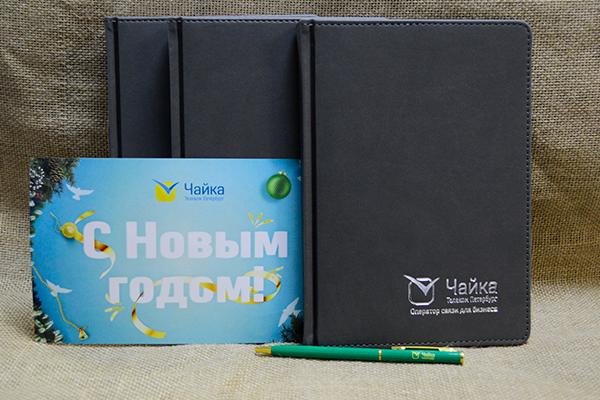 ежедневники с печатью логотипа