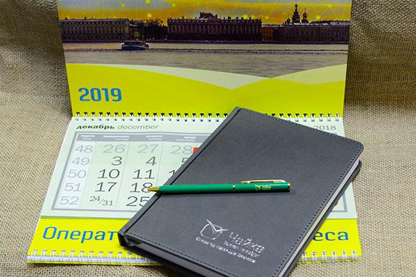 печать квартальных календарей 2019