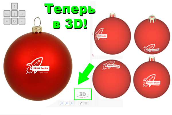 Дизайн елочных шаров 3D