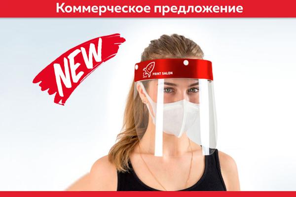 изготовление защитных экранов для лица