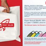 коммерческое предложение на печать по пакетам